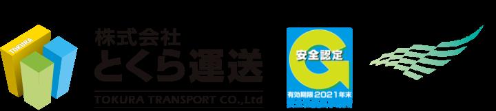 精密機器輸送ならとくら運送 宮城県角田市の運送会社